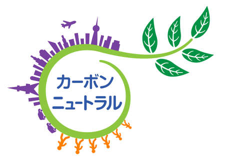 Illustration of plant vines and leaves. Illustrations of cities and walking people are drawn on the curled vines. Carbon neutral is written in Japanese.  Created with vector data. Vettoriali