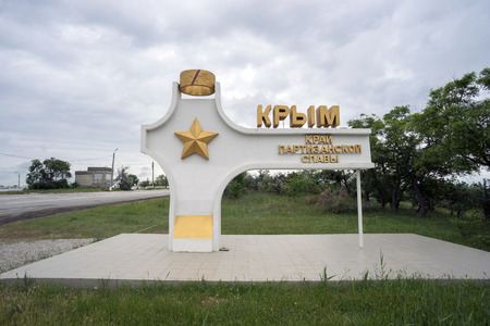 partisan: Stella Krym at the entrance to the city of Kerch . Stock Photo