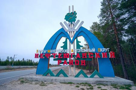 stele: The stele at entrance of the Khanty - Mansi Autonomous Okrug, Nefteyugansky district.