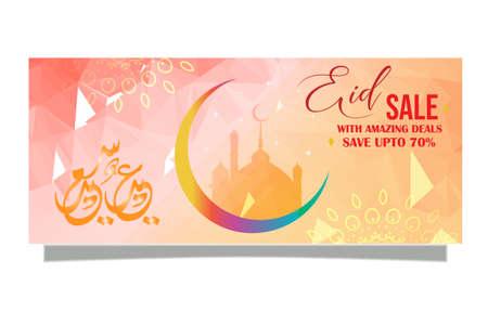 Eid sale banner, amazing deals, template, fully editable, vector illustration, arabic translation 'Eid Mubarak',