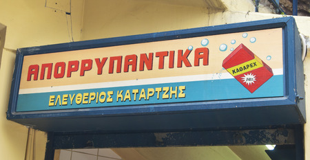 shop sign: a vintage greek sign on an old shop selling detergent for laundry