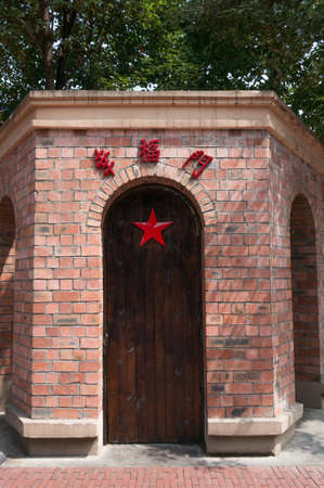 brings: Xinfu Door, which brings happiness and bless to people