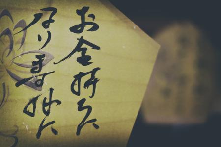 古い論文を書くの従来の古代中国語のテキスト