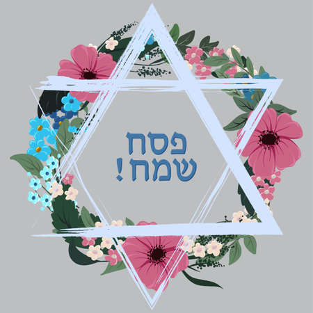 Happy Passover jewish lettering and Star of David Illustration