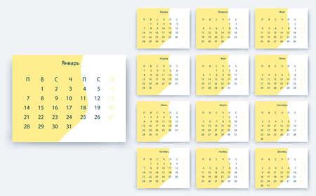simple calendar 2019, Stock vector eps10. Color design Banque d'images - 124908121