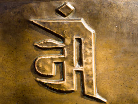 sanskrit: Sanskrit symbol on metal