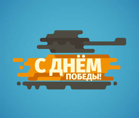 9th: Victory day flat line banner. 9th May vector illustration