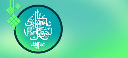 Selamat Hari Raya Aidilfitri groeten (Engelse vertaling van Festival of Breaking the Fast) kopie ruimte Stockfoto