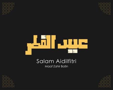 Salam aidilfitri in arabic text greetings royalty free cliparts salam aidilfitri in arabic text greetings stock vector 100774149 m4hsunfo