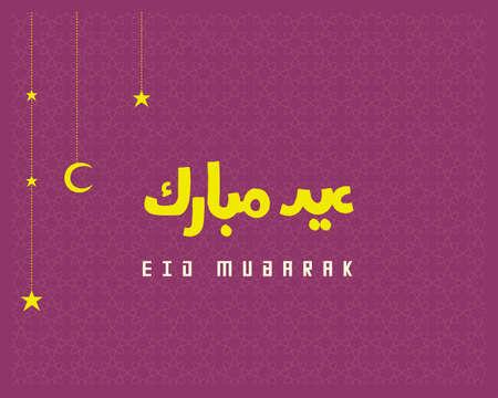 Eid Mubarak or Salam Aidilfitri in arabic text greetings