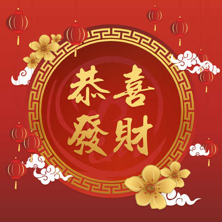 Happy Chinese New Year Greeting