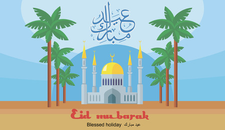 namaz: mosque, religious building a house of worship Eid Mubarak