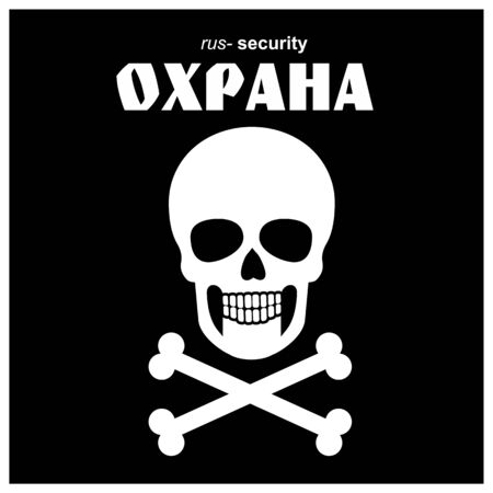 security-russion protection skull, grunge vintage design t shirts