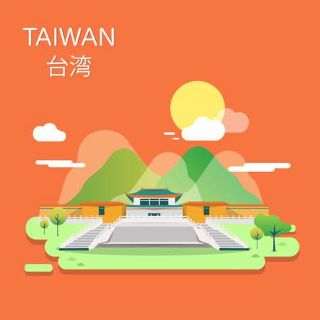 Shiang kai shek memorial hall in Taiwan illustration design