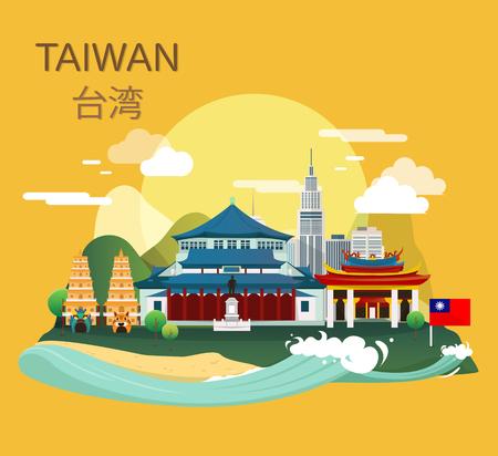 대만 일러스트 디자인의 놀라운 관광 명소 랜드 마크
