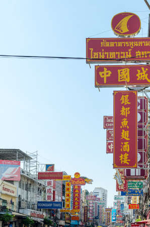 BANGKOK,THAILAND - 8 FEBRUARY 2017 : China town Thailand