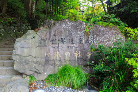 Nikko, Japan - October 15, 2018: Welcome sign with inscription