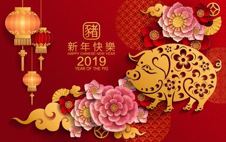 Felice anno nuovo cinese 2019 segno zodiacale con carta oro tagliata arte e stile artigianale su sfondo colorato (traduzione cinese: anno del maiale) Vettoriali