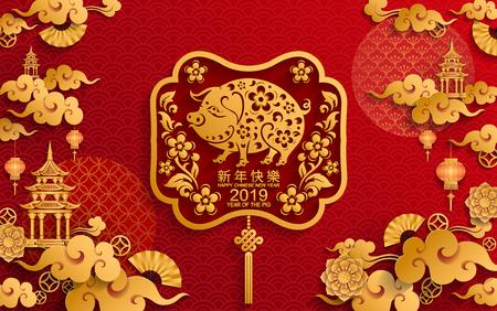 Feliz año nuevo chino 2019 Signo del zodíaco con arte de corte de papel dorado y estilo artesanal sobre fondo de color. (Traducción al chino: Año del cerdo) Ilustración de vector