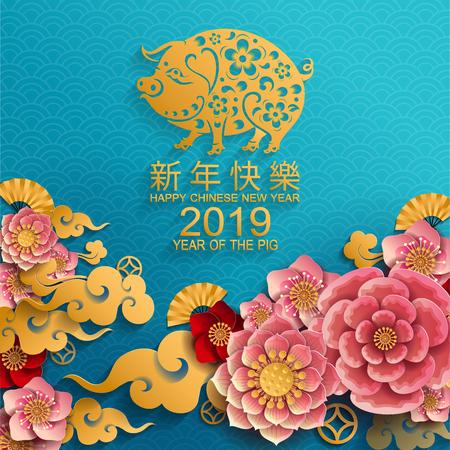 Szczęśliwego chińskiego nowego roku 2019 znak zodiaku ze złotym wycinanym papierem i stylem rzemieślniczym na kolorowym tle. (Chińskie tłumaczenie: rok świni)