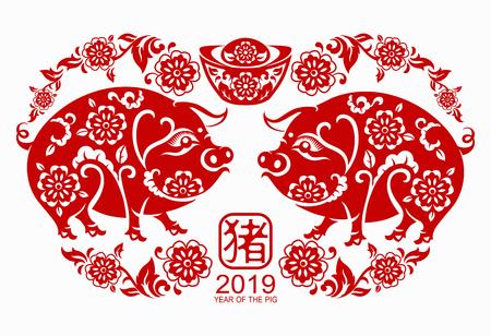 Szczęśliwego chińskiego nowego roku 2019 znak zodiaku z czerwoną wycinaną z papieru grafiką i stylem rzemieślniczym na kolorowym tle. (Chińskie tłumaczenie: rok świni)