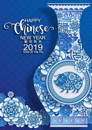 Frohes chinesisches neues Jahr 2019 Sternzeichen mit Goldpapierschnittkunst und Handwerksstil auf farbigem Hintergrund. (Chinesische Übersetzung: Jahr des Schweins)