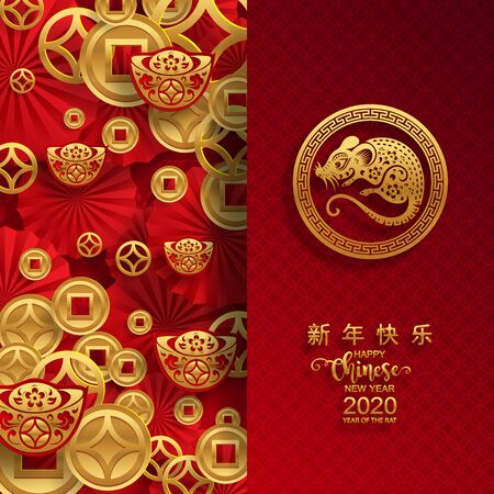 Capodanno cinese 2020 anno del ratto, carattere di ratto tagliato in carta rossa e oro, fiori ed elementi asiatici con stile artigianale sullo sfondo. (Traduzione cinese: Felice anno nuovo cinese 2020, anno del topo)
