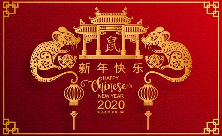 Feliz año nuevo chino 2020 año de la rata, personaje de rata de papel cortado, flores y elementos asiáticos con estilo artesanal en el fondo. (Traducción al chino: Feliz año nuevo chino 2020, año de la rata)