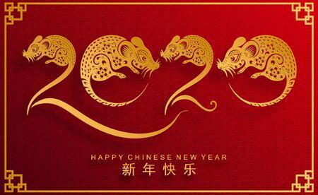 Felice anno nuovo cinese 2020 anno del ratto, carattere di ratto tagliato con carta, elementi floreali ed asiatici con stile artigianale sullo (Traduzione cinese: Felice anno nuovo cinese 2020, anno del topo)