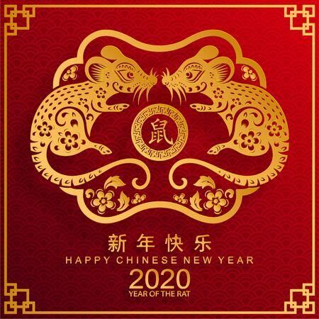 Szczęśliwy chiński nowy rok 2020 rok szczura, wycięty z papieru charakter szczura, elementy kwiatowe i azjatyckie ze stylem rzemieślniczym na tle. (Tłumaczenie chińskie: Szczęśliwego chińskiego nowego roku 2020, roku szczura)