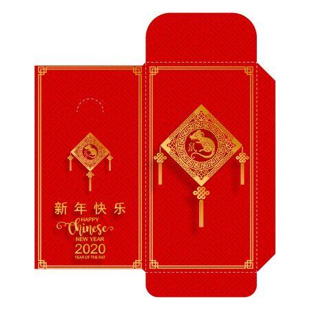 Chinesisches Neujahr 2020 Geld rote Umschläge Paket (9 x 17 Cm.) Sternzeichen mit goldenem Papierschnitt-Kunst- und Handwerksstil auf rotem Hintergrund. (Chinesische Übersetzung: Jahr der Ratte) Vektorgrafik