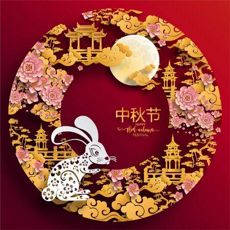 Festa di metà autunno con coniglio e luna, torta lunare, fiore, lanterne cinesi con carta dorata tagliata su sfondo colorato (Traduzione cinese: festival di metà autunno)