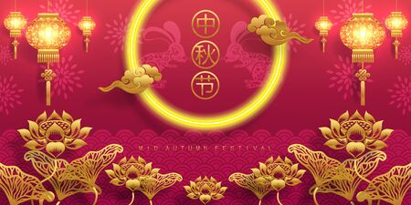 Mid Autumn festival with rabbit and moon, mooncake ,flower,chinese lanterns with gold paper cut style on color Background.  ( Chinese Translation : Mid Autumn festival )