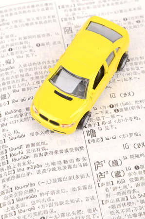 Toy car and dictionary photo