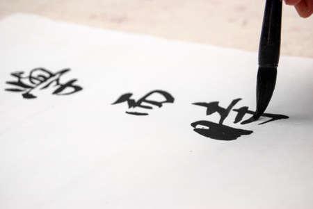 Calligraphy photo