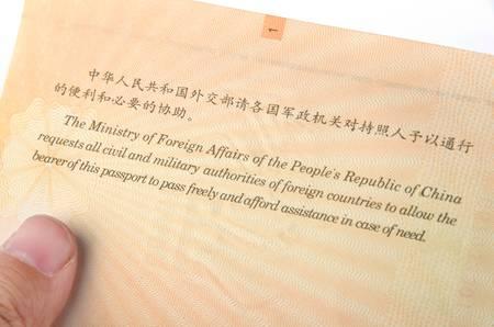 Chinese Passport Stock Photo - 16846812