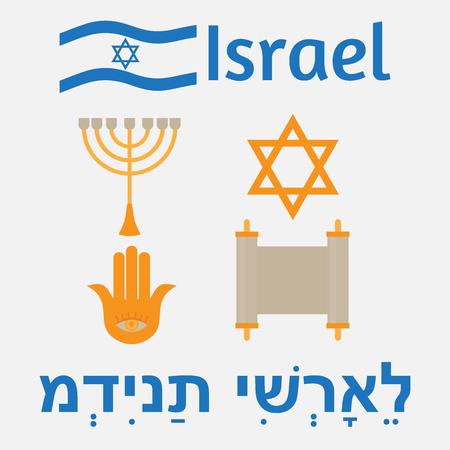 shalom: Israel flat icons, symbols of Judaism minora, david star, anchovy and scroll. Orthodox jew religios logo, Phrase on hebrew Israel