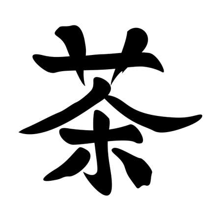 chinese characters: character tea