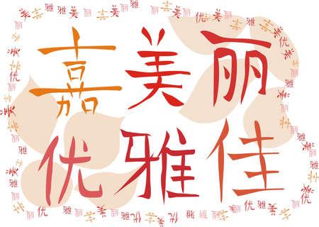 """meaning: caracteres chinos que significan """"la belleza"""" Vectores"""