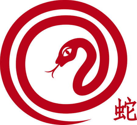 chinese calligraphy snake as symbol of year 2013 Stock Vector - 15008081