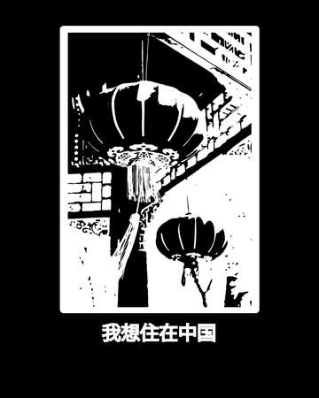 Graphic illustration with chinese lanterns. Vector for t shirt printing, graphic tee and printed tee. Image text translation: I want to live in China Illusztráció