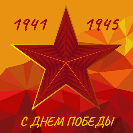 beautiful modern postcard for the holiday May 9 victory day with a star salute low poly St. George ribbon
