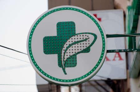 Green Cross Pharmacy Street Sign
