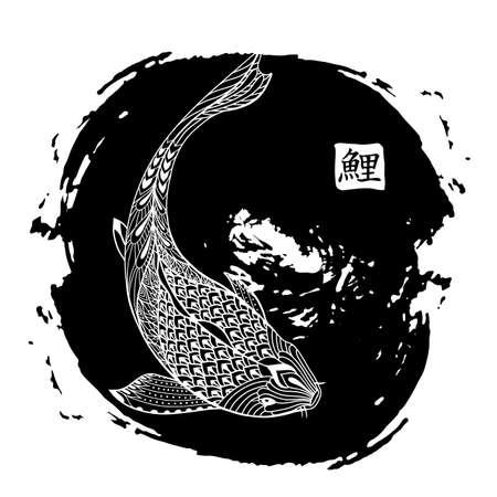 Hand getrokken koi vis. Japanse karper lijntekening met borstel beroerte. Tekening. Karakters betekent karper Stock Illustratie