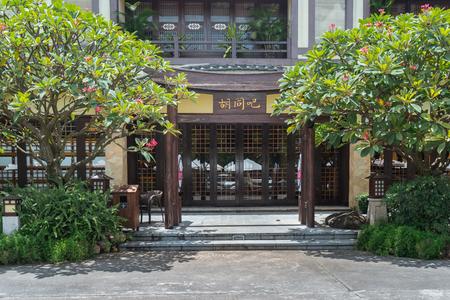 Wejście do wewnętrznego obszaru gorących źródeł Zhuhai Yu Hot Spring Resort Publikacyjne