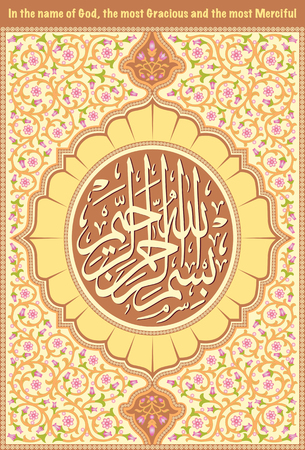 In the name of God, the most gracious and the most merciful