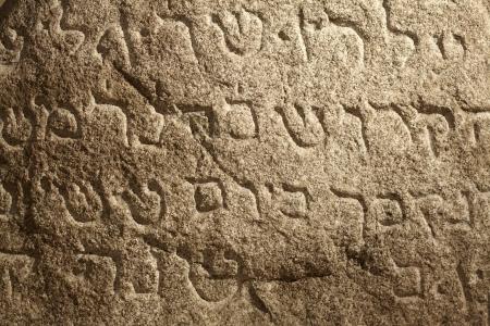 Jewish ancient holy writings on stone
