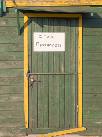 band bar: Yellow wooden door trims and an inscription in Russian: student pofkom