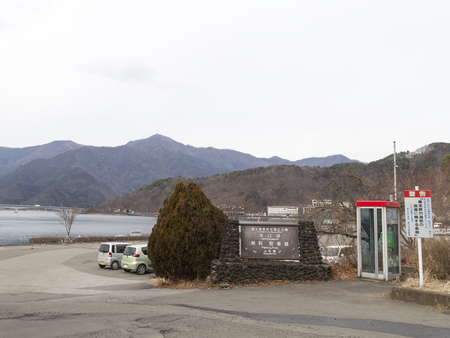telephone booth: Fujiyoshida - 20 January 2015: The entrance to the national park fuži-Hakone-Izhi, telephone booth, free parking area and the mountains around January 20, 2015
