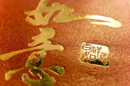 prosperous: Chinese Blessing Bliss on red textured canvas Stock Photo